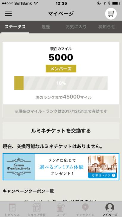 ONE LUMINE登録で5,000マイルプレゼント