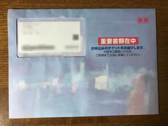 アメックスの清水寺拝観イベントのチケット (2)