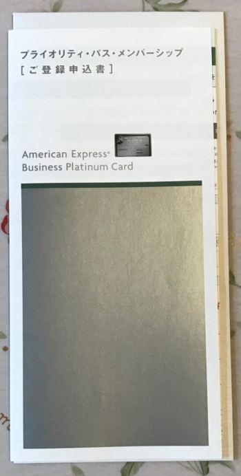 アメックス・プラチナのプライオリティパスの申込書類 (表面)