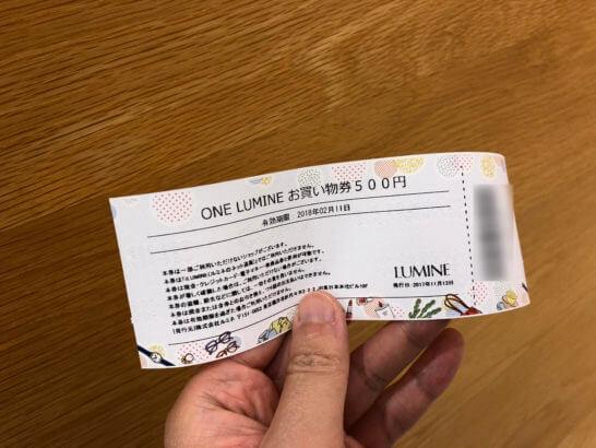 ONE LUMINEお買い物券