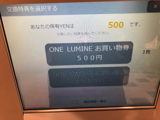 ONE LUMINEお買い物券 交換画面