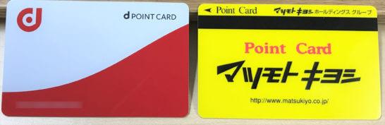 dポイントカードとマツキヨポイントカード
