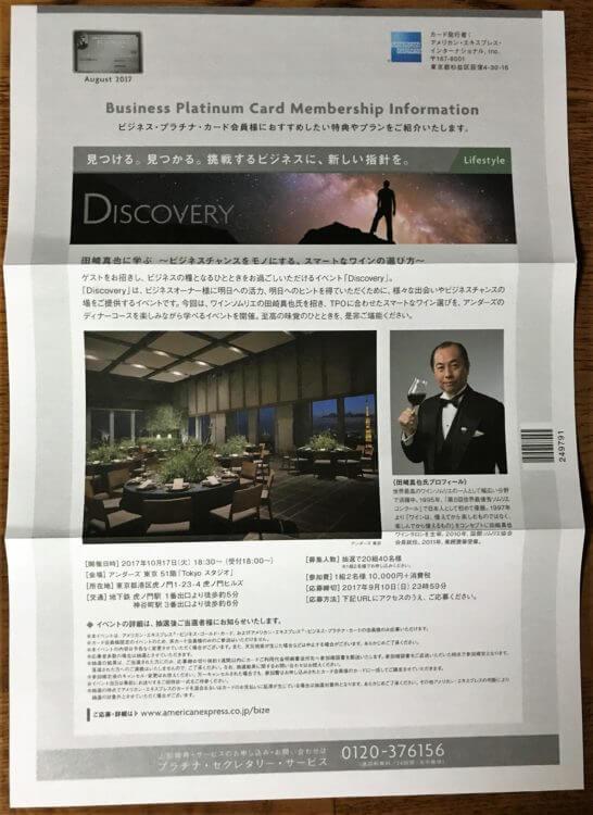 アメックス・ビジネス・プラチナ・カード会員メンバーシップ・インフォメーション