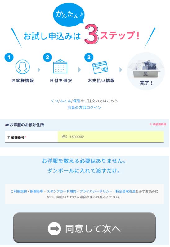 セゾンアメックスのりネット特典申込画面