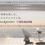 ファイン・ホテル&リゾート(FHR)とザ・ホテル・コレクション
