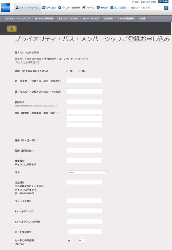 アメックス・ゴールドのプライオリティ・パス申込画面