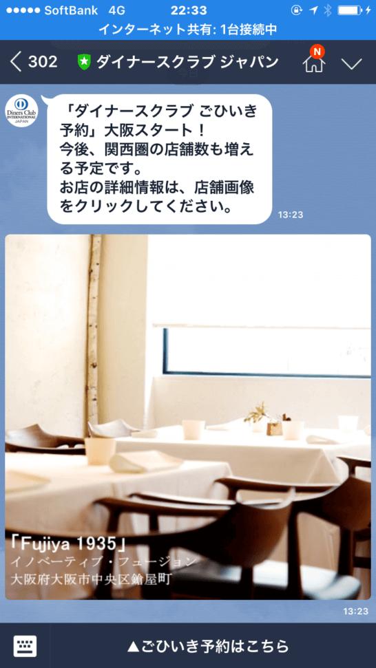 ダイナースクラブ ごひいき予約が大阪で開始