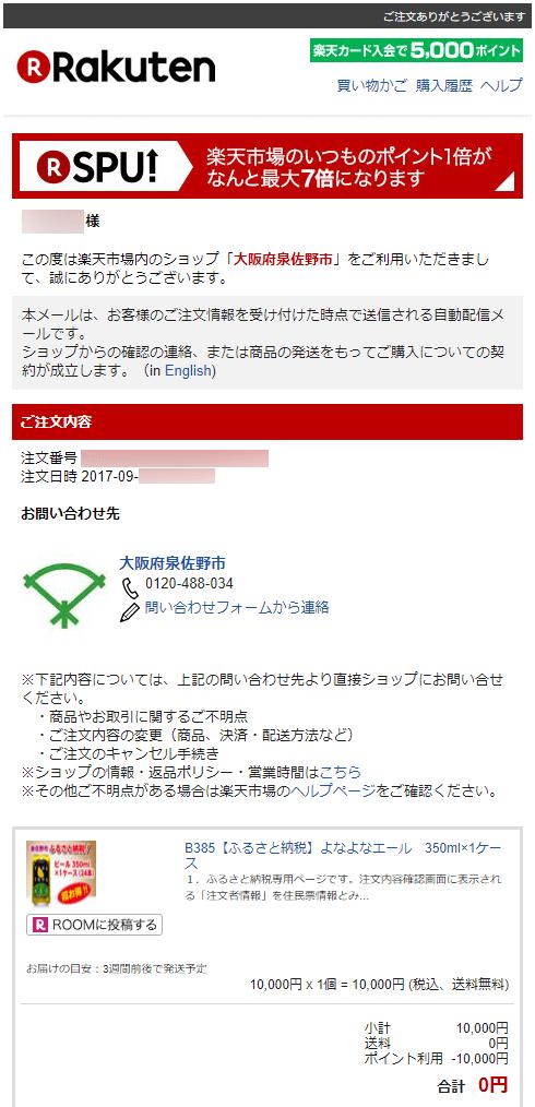 大阪府泉佐野市にふるさと納税した結果(よなよなエール350ml×1ケースが返礼品)