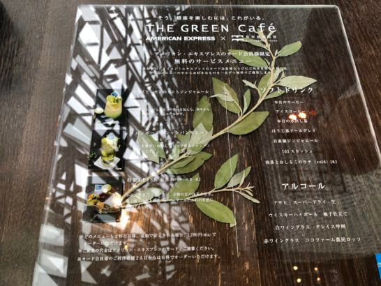 THE GREEN Café American Express×数寄屋橋茶房の無料メニュー
