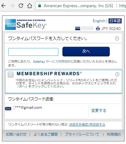 American Express SafeKeyのワインタイムパスワード入力画面