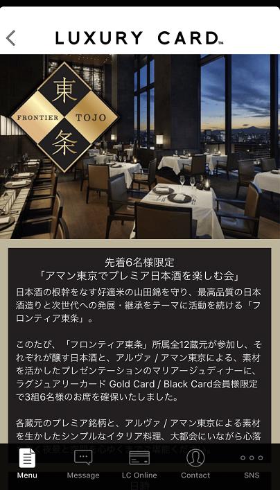 ラグジュアリーカードのダイニングイベント (アマン東京でプレミア日本酒を楽しむ会)