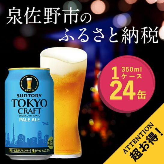 大阪府泉佐野市のふるさと納税返礼品(東京クラフト)