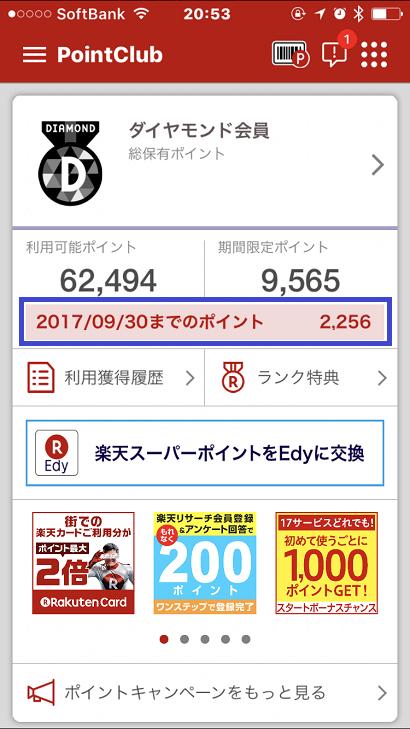 楽天PointClubのアプリ