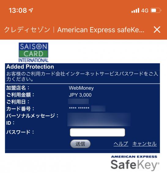 au PAY 残高へのチャージ時のアメックス3Dセキュア画面