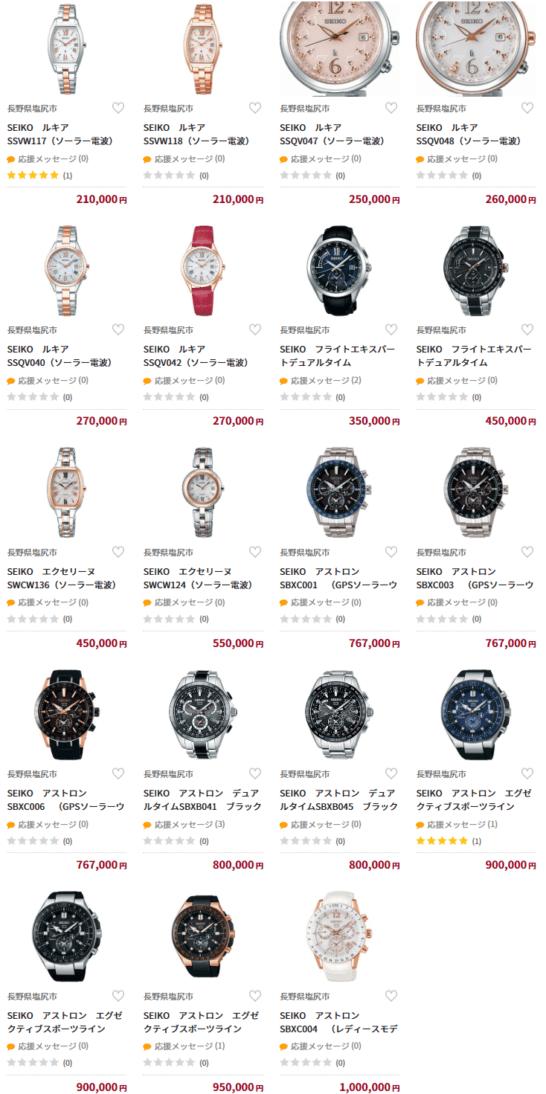 長野県塩尻市の時計のふるさと納税返礼品
