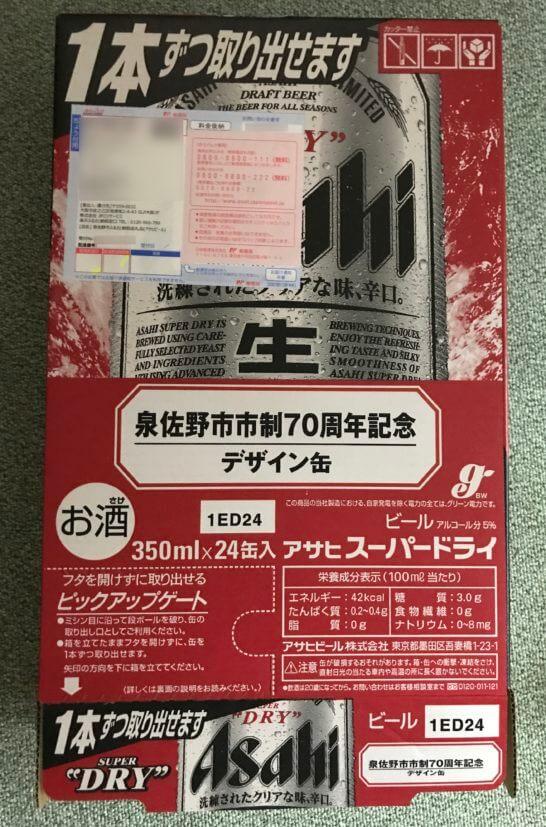 大阪府泉佐野市のふるさと納税返礼品の箱(アサヒスーパードライ)