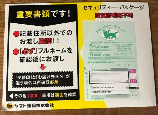 アメックス・プラチナが入ったヤマトセキュリティパッケージ (表)