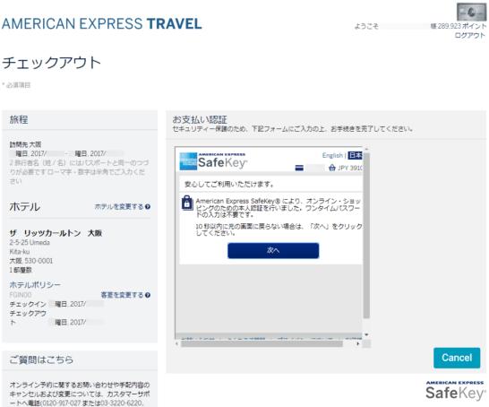 ファインホテル&リゾート予約時のAMERICAN EXPRESS SafeKey