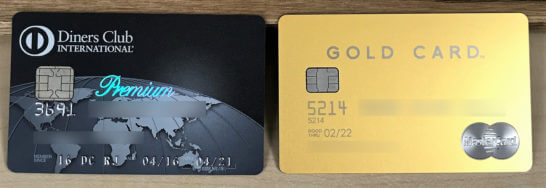 ダイナースプレミアムととラグジュアリーカード(Mastercard Gold Card)