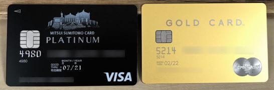 三井住友VISAプラチナカードとラグジュアリーカード(Mastercard Gold Card)