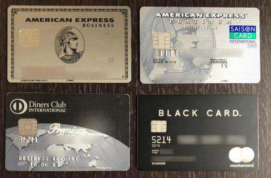 4枚の法人カード