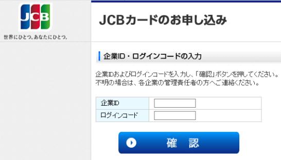 JCB 奏の申し込みページ
