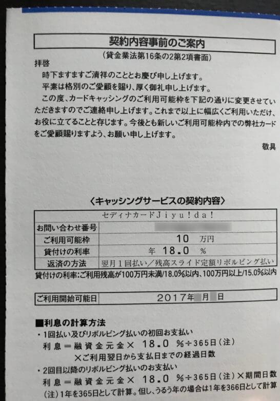 セディナカードJiyu!da!のキャッシング利用枠変更の案内
