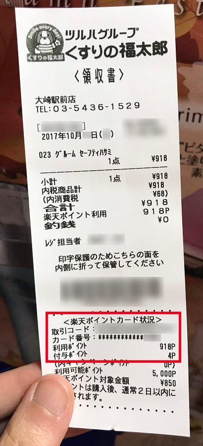くすりの福太郎での楽天ポイント獲得レシート