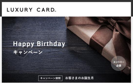 ラグジュアリーカードの誕生月キャンペーン