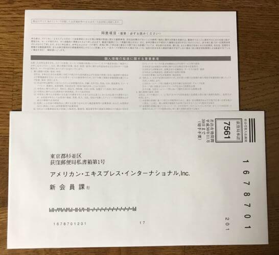 アメックス・プラチナの申込書の返信用封筒