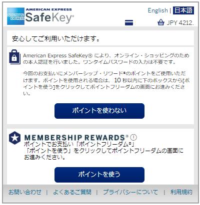 American Express SafeKeyの画面 (日本語)