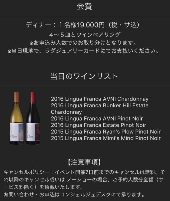 Luxury Card ワインメーカーズディナーシリーズ リングア・フランカの費用・ワインリスト
