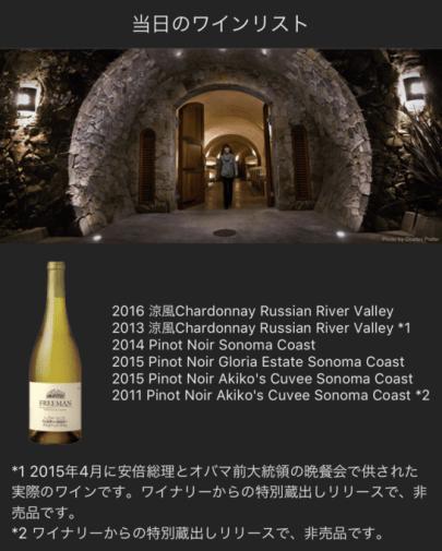フリーマン・ヴィンヤード&ワイナリーのワインリスト