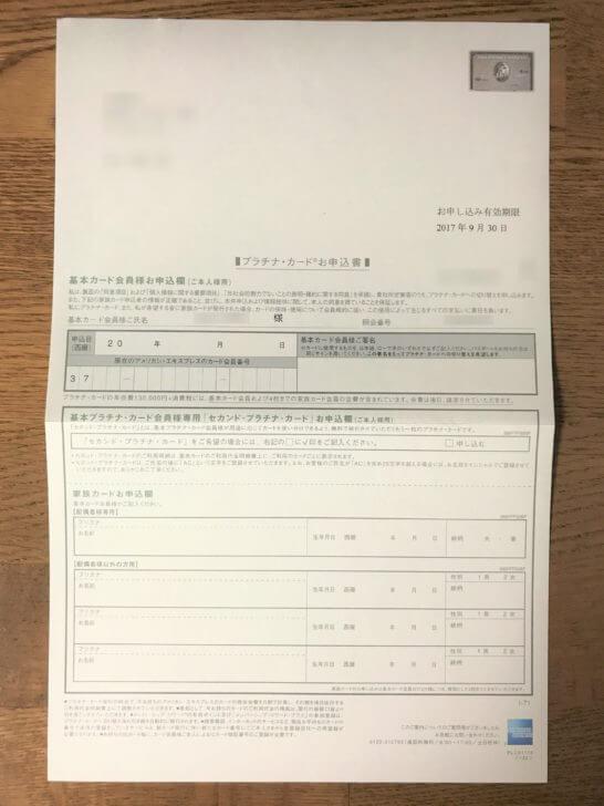 アメックス・プラチナの申込書