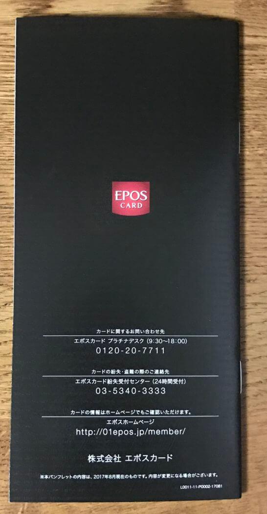 エポスプラチナカード利用ガイド(裏面)