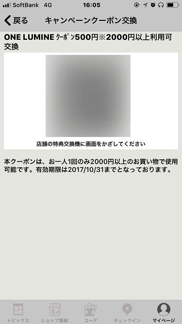 ONE LUMINEクーポンの発券QRコード