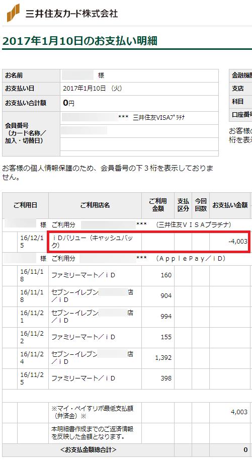 三井住友カードのiDバリュー(キャッシュバック)の利用明細