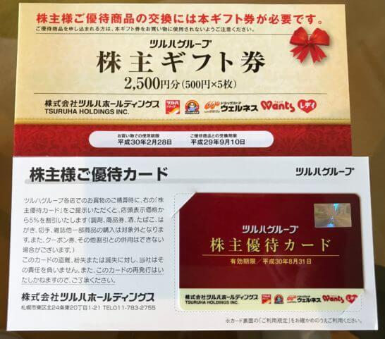 ツルハホールディングスの株主優待カード