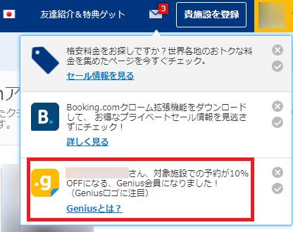 Booking.com会員サイト(Genius会員になった通知)