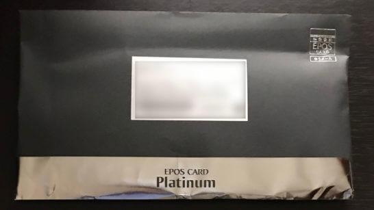 エポスプラチナカード グルメクーポンが入った郵便物
