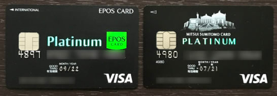 エポスプラチナカードと三井住友VISAプラチナカード