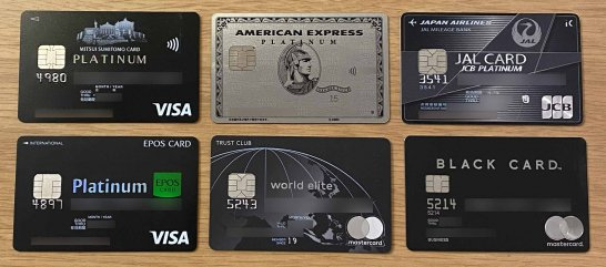 ステータス クレジット ランキング カード