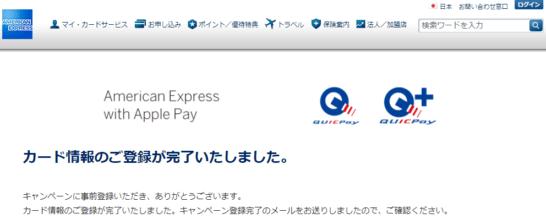 アメックスのApple Payキャンペーンの事前登録画面完了画面