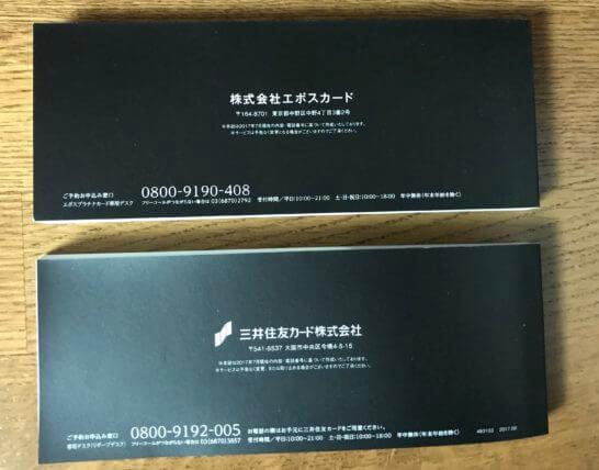 エポスプラチナカードと三井住友プラチナカードのプラチナグルメクーポン (裏面)