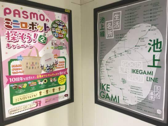 東急の駅の看板