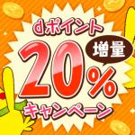 dポイント20%増量キャンペーン(2019年)