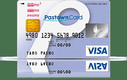 パスタウンPASMOカード