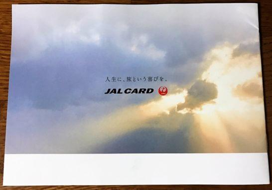 JALカード ガイドブック