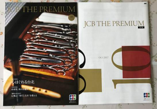 JCB THE PREMIUMの本誌と別冊
