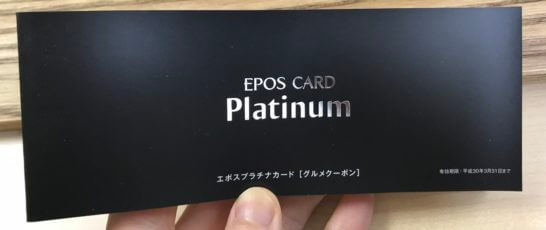 エポスプラチナカードのプラチナグルメクーポン